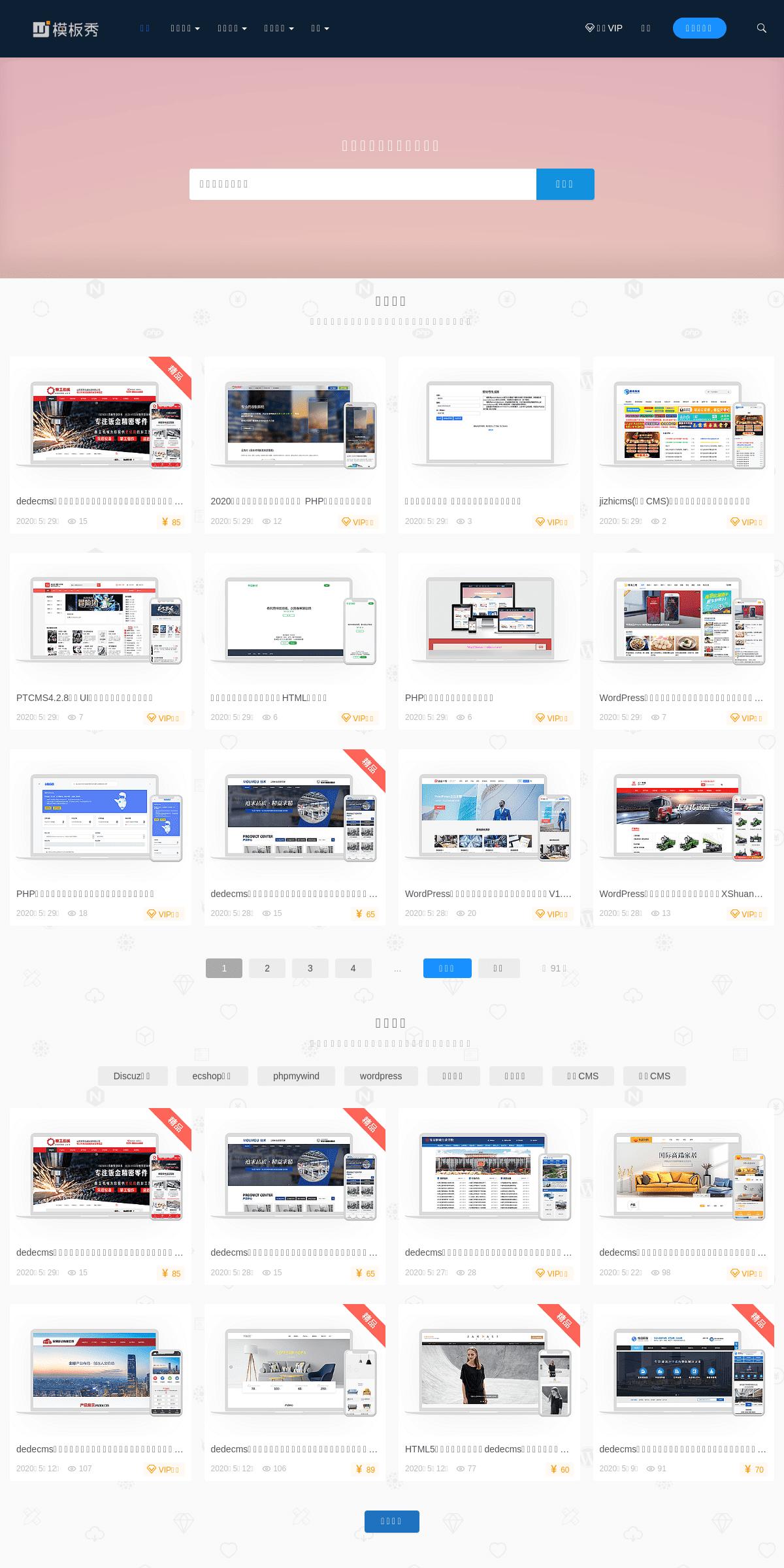 模板秀-高端商业网站模板源码建站资源下载平台!