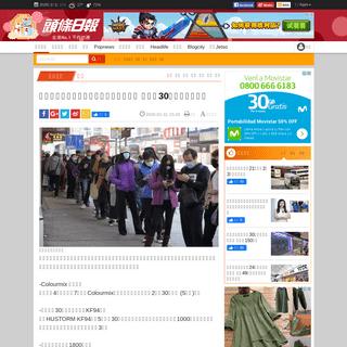 【武漢肺炎】一帖睇晒最新口罩返貨情況 日本城30分店賣韓國口罩 - 頭條日報