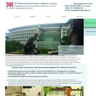 301 Военный госпиталь Хайнань, Санья