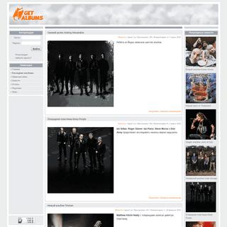 Getalbums.ru - музыка без границ