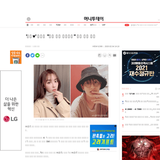 '강타♥' 정유미 -강타 보려 가출까지- 과거 발언 보니 - 머니투데이 뉴스