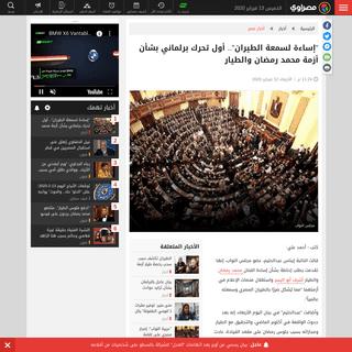 -إساءة لسمعة الطيران-.. أول تحرك برلماني بشأن أزمة محمد رمضا - مصراوى