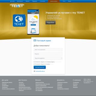 Почтовый сервер TENET