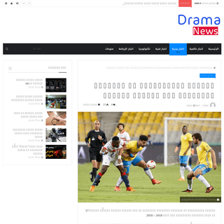 مباراة الإسماعيلي ضد الزمالك ومستجدات قمة الدوري المصري – دراما نيوز