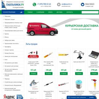 Купить паяльное оборудование и технологические материалы для пайки и