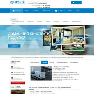 Инсталляционная компания SPB-HiFi