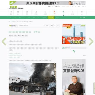 花蓮知名檸檬汁「佳興冰菓店」失火 釀7人輕傷 - 好房網News