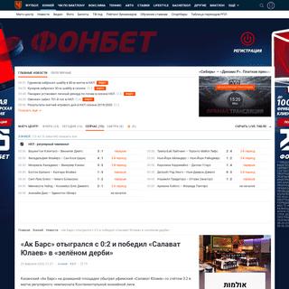 ArchiveBay.com - www.championat.com/hockey/news-3981045-ak-bars-otygralsja-s-0-2-i-pobedil-salavat-julaev-v-zeljonom-derbi.html - «Ак Барс» отыгрался с 0-2 и победил «Салават Юлаев» в «зелёном дерби» - �