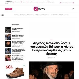 Άγγελος Αντωνόπουλος- Ο χαρισματικός Τσίπρας, η κόντρα Βουγιουκλάκη-Κ