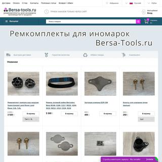 Bersa-Tools.ru- производитель мембран КВКГ и ремкомплектов для иномарок