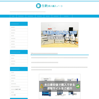 ArchiveBay.com - ikoma36-park.jp - 個人輸入代行の通販価格比較サイト - 生駒ノート