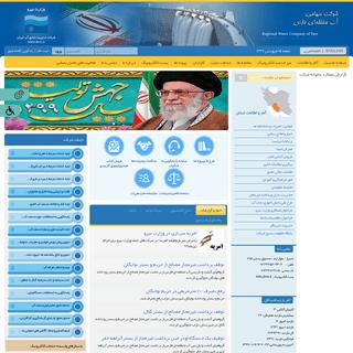 شرکت سهامی آب منطقه ای فارس