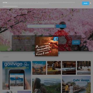 govivigo.com เว็บท่องเที่ยวแนวใหม่ สำหรับคนรักการท่อ