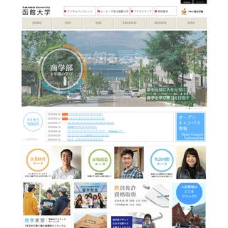 函館大学 - HAKODATE University