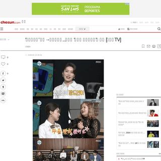 ArchiveBay.com - news.chosun.com/site/data/html_dir/2020/02/15/2020021500418.html - '나혼자산다' 주차→요리대폭소...이래서 '베스트 엔터테이너'인 그녀 [어저께TV] - 조선닷컴 - 연�