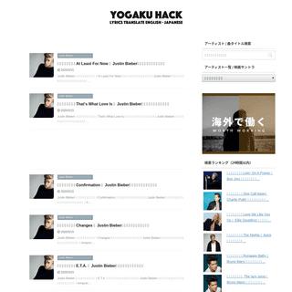 洋楽ハック!歌詞和訳サイト