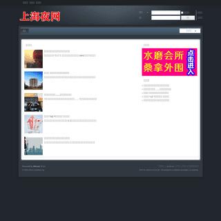 上海夜网论坛_上海水磨会所网_上海油压KB推荐 - Powered by Discuz!