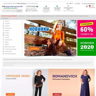 Трикотаж 24 — интернет магазин белорусской одежды
