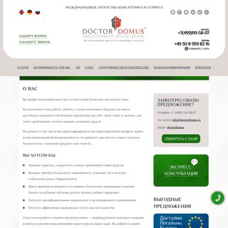 DOCTOR DOMUS™ — Международное Агентство Консалтинга и Сервиса