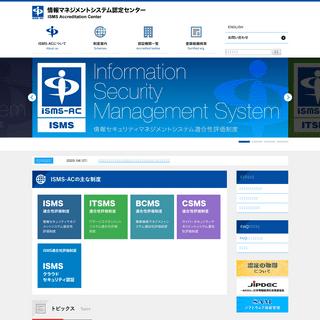 情報マネジメントシステム認定センター(ISMS-AC)