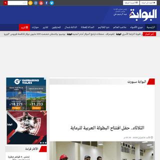 ArchiveBay.com - albawabhnews.com/3905583 - البوابة نيوز- الثلاثاء.. حفل افتتاح البطولة العربية للرماية