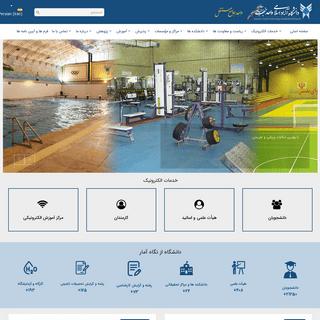 دانشگاه آزاد اسلامی واحد نجف آباد - صفحه اصلی