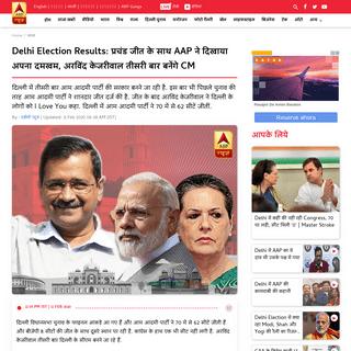 Delhi Election Results 2020 Live updates - दिल्ली विधानसभा चुनाव 2020- वोटों क