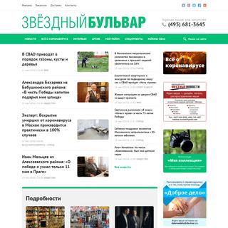 Звездный Бульвар - все новости СВАО Москвы