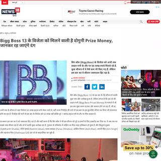 Bigg Boss Season 13 Winner Prize Money Amount Has Doubled will be 1 crore dv - Bigg Boss 13 के विजेता को म