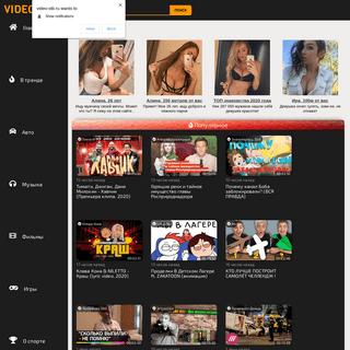Video-stb.ru - смотреть лучшие видео со всего мира онлайн