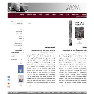 برهان غليون - الموقع الرسمي - الصفحة الرئسية