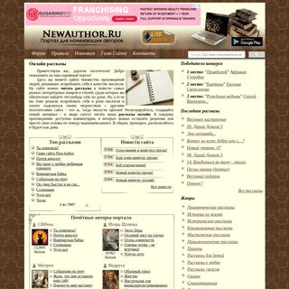 Портал NewAuthor.Ru - читать рассказы онлайн от начинающих авторов!