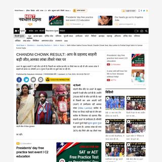 Delhi Chunav Result 2020- CHANDNI CHOWK RESULT- आप के प्रहलाद साहनी बड़ी जीत,अ�