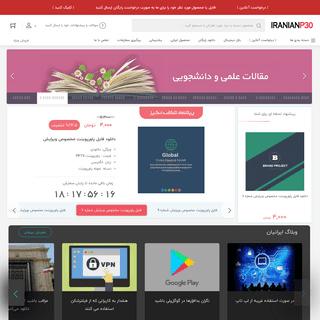 فروشگاه ایرانیان پی سی ، امکانات، سرعت و کیفیت، فایل و بازار دیجیتال، �