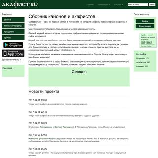 Сборник канонов и акафистов Акафист.ru
