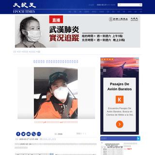 從央視辭職 公民記者李澤華武漢遭國安抓捕 - 陳秋實 - 方斌 - 大紀元