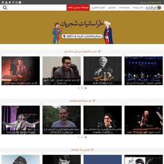چکامه - رسانه آنلاین موسیقی