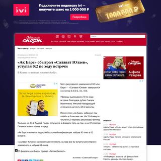 «Ак Барс» обыграл «Салават Юлаев», уступая 0-2 по ходу встречи - Советск