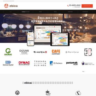 【公式】ebica レストラン・飲食店向け予約管理システム エビソル