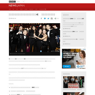 米アカデミー賞、韓国「パラサイト」が4冠 非英語で初の作品賞 - BBCニュース