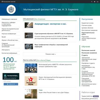 Мытищинский филиал МГТУ им. Н. Э. Баумана