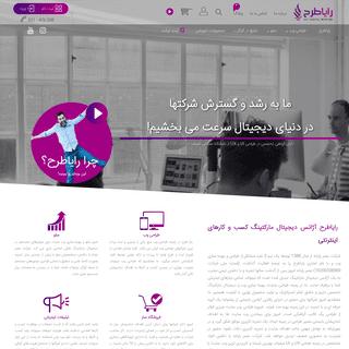 رایا طرح - شرکت عصر رایانه - دیجیتال مارکتینگ - طراحی وب - سئو