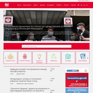 Град Скопје - Официјален портал