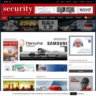 SECURITY MANAGER- Περιοδικό για την ασφάλεια