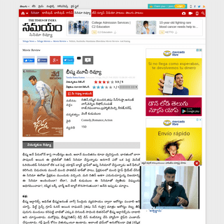 ArchiveBay.com - telugu.samayam.com/telugu-movies/movie-review/nithiin-rashmika-mandanna-bheeshma-movie-review-and-rating/moviereview/74236080.cms - Bheeshma Movie Review, Rating {3.5-5} - భీష్మ మూవీ రివ్యూ, నితిన్, రష్మిక