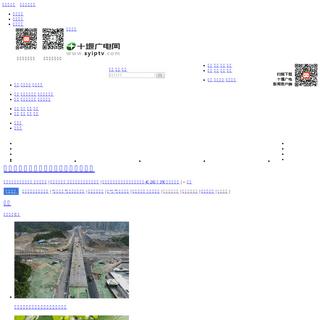 十堰广电网 十堰新闻门户网站 十堰主流新闻媒体