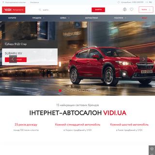 VIDI Автодинастія - Авторинок - автопродаж в Києві - Інтернет-автосалон VI