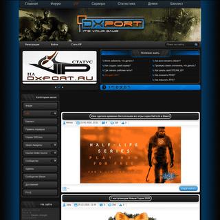 Игровой портал DXPort.RU
