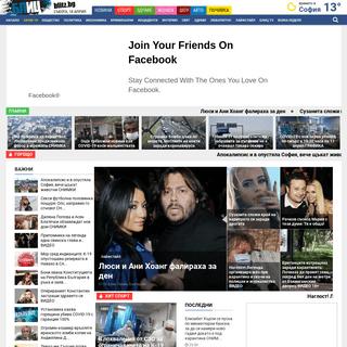 Новини от България и света - Новините от БЛИЦ