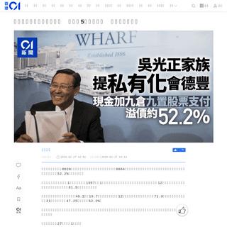會德豐獲大股東吳光正家族 溢價逾5成提私有化 現金加股票支付|香港01|財經快訊